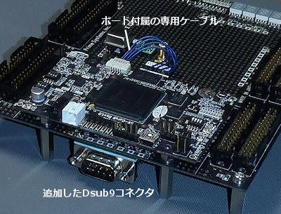 Card-UNIV2にDsub9コネクタを実装した例
