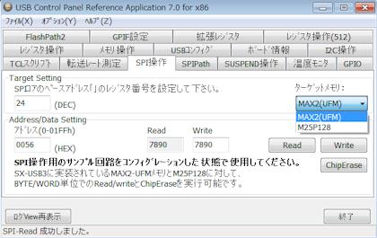 制御アプリ RefApp7の「SPI操作」画面