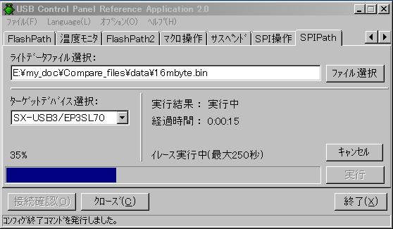 SPI-Path制御画面