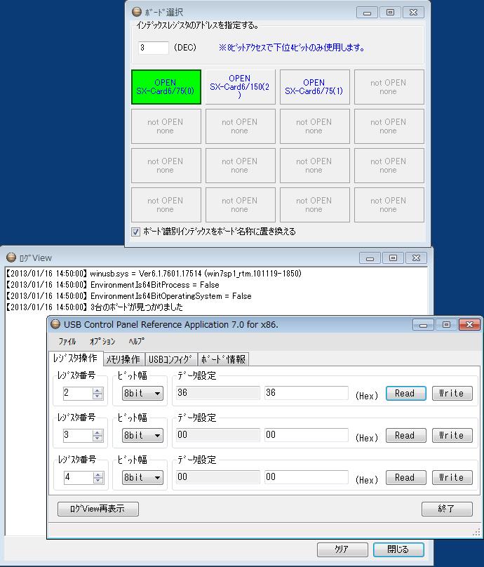 RefApp7 制御画面