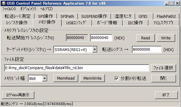 RefApp7メモリ操作タブ