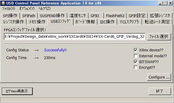 USBコンフィグ画面