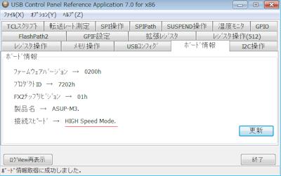 RefApp7ボード情報