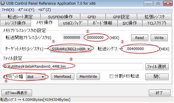 RefApp7 メモリ操作画面