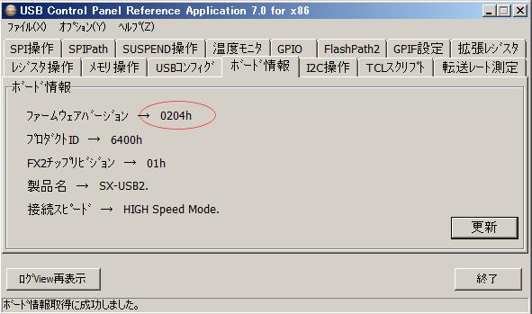 SX-USB2 FirmWare Version